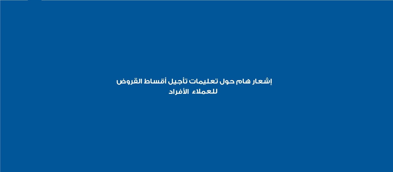 Website-banner-1600x700-Bahrain-A