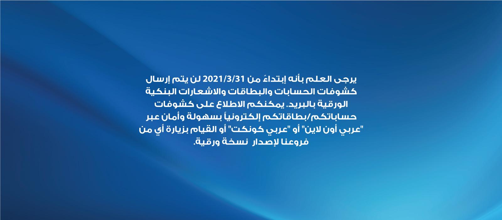 Website-banner-1600x700-Bahrain-amend2-A